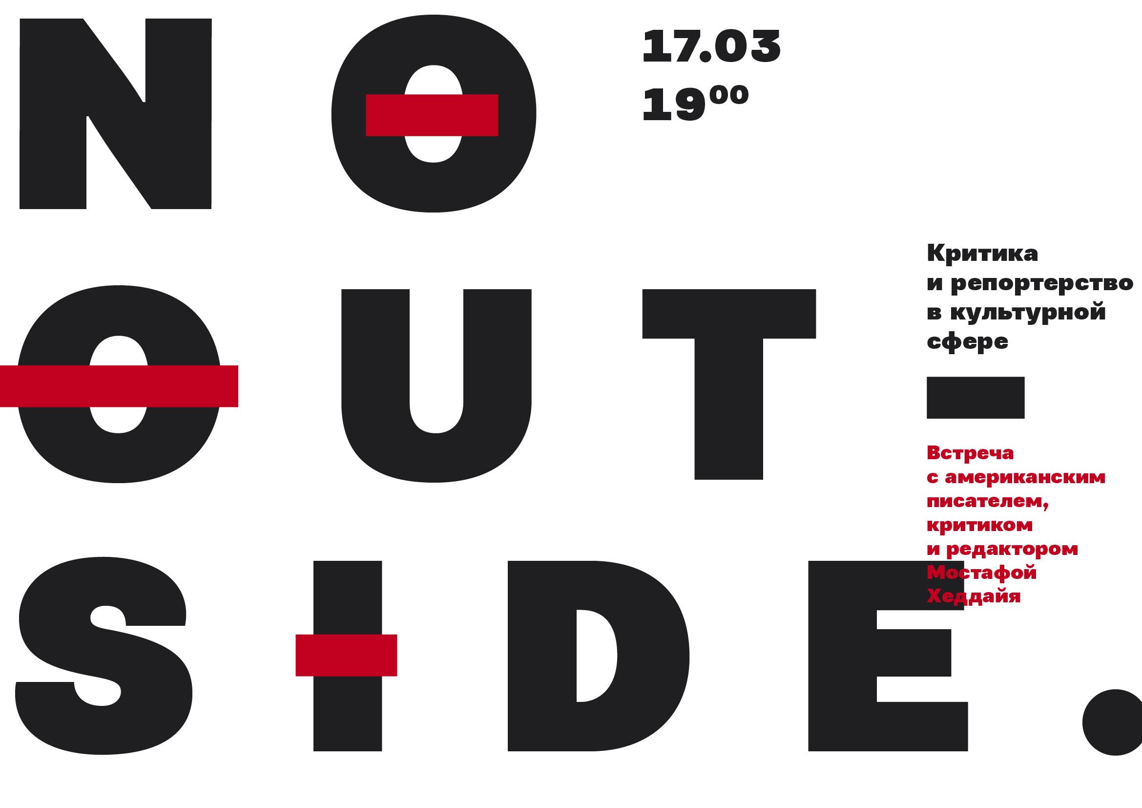 Зустріч No Outside: Критика та репортерство в галузі культури