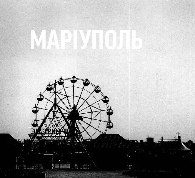 Місто Марії